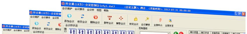 会议桥软件界面1