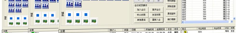 会议桥软件界面3
