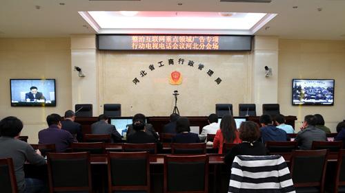 河北工商局电话会议2
